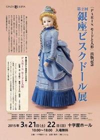 doll20150321